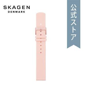 マラソン限定 ポイント10倍!【30%OFF】スカーゲン Skagen 公式ストア 腕時計 ベルト 交換 16mm シリコン ウォッチ ストラップ ピンク SKB2101
