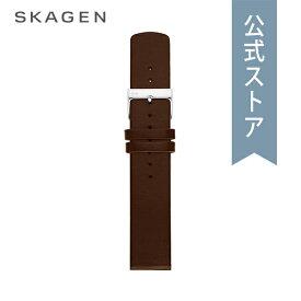 【増税前クーポン発行中!15日〜30日まで】スカーゲン Skagen 公式ストア 腕時計 ベルト 交換 レザー ウォッチ ストラップ 20MM - ダークブラウン SKB6025