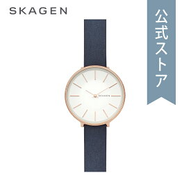 『公式ショッパープレゼント』 30%OFF スカーゲン 腕時計 公式 2年 保証 Skagen レディース カロリーナ SKW2723 KAROLINA