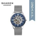 2021春の新作スカーゲン腕時計自動巻きメンズSKAGEN時計SKW6733HOLSTホルスト公式2年保証