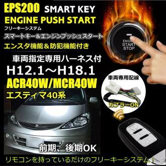 本田 40 智能工具包发动机起动器套件推开始只能利用卡普龙 EPS200 丰田