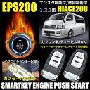 Eps200hai20001