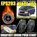 Eps203ha100