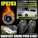 Eps203kail350s
