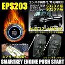 Eps203kais320v