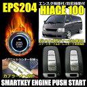 Eps204ha100