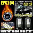 Eps204kais320v