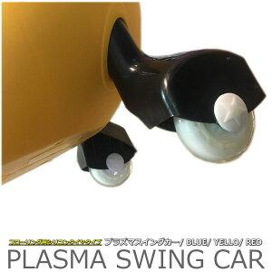 プラズマスイングカーシリコンタイヤタイプ選べる青黄桃3色組立完成品