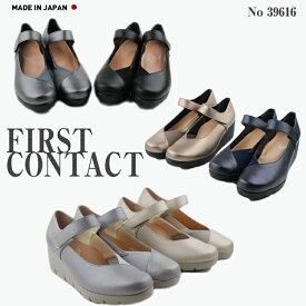 【送料無料】FIRST CONTACT 日本製 抗菌 消臭 ウェッジソール パンプス ストラップ レディース パンプス 痛くない 脱げない パンプス ストラップ 外反母趾 パンプス おしゃれ 靴 黒 歩きやすい クッション ネイビー グレー ベージュ 39616 ファーストコンタクト