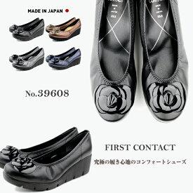 【送料無料】First Contact ファーストコンタクト 日本製 靴 レディース 39608 パンプス カジュアル 走れるパンプス 痛くない 歩きやすい ウェッジソール パンプス