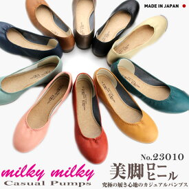 【送料無料】(ミルキーミルキー) milky milky ラウンドトゥ プレーンパンプス/スムース/エナメル/日本製/ローヒール/ぺたんこ 23010 パンプス シューズ パンプス