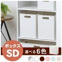 squ+インボックス SD【ホワイト ブラウン ウォームピンク ウォームブルー ウォームグレー クリア】【収納ボッ…