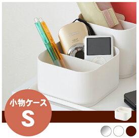 【サンカ公式】 INBOX(インボックス) ナノS squ+ スキュウプラス サンカ SANKA 小物ケース 小物入れ 小物収納 ボックス 小物 収納 プラスチック 卓上 ペンたて アクセサリーケース ペン立て マニキュア 収納ボックス 収納ケース 調味料入れ おしゃれ 小さ