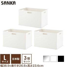 【サンカ公式】【3個セット】【送料無料】収納ケース 小物 INBOX(インボックス) SQB-L L squ+ スキュウプラス カラーボックス 収納 おもちゃ収納 押入れ収納 収納ボックス おもちゃボックス おもちゃ箱 コンテナ 家具 おしゃれ サンカ SANKA