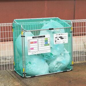 【土日限定!10%OFFクーポン】【メーカー直販】【送料無料】折りたたみ式ゴミ収集ボックス カラス断ノ助 小 370L(45Lの袋:8個分) サンカ SANKA