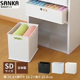 【サンカ公式】収納ケース 小物 SQB-SD INBOX(インボックス) SD squ+ スキュウプラス カラーボックス 収納 おもちゃ収納 押入れ収納 収納ボックス 衣服 クローゼット収納 ボックス収納ケース 小物収納 キッチン収納 サンカ SANKA