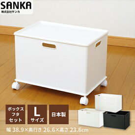 【サンカ公式】収納ケース 小物 INBOX (インボックス) LとプレートMLのセット SQB-L SQB-PML squ+ スキュウプラス カラーボックス おしゃれ おもちゃ収納 押入れ収納 収納ボックス おもちゃボックス コンテナ スッキリ サンカ SANKA
