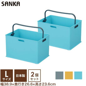 【サンカ公式】 ★2個セット★INBOX tote(インボックス トート) L squ+ スキュウプラス サンカ SANKA ハンドル 取っ手 パントリー 収納 収納ケース カラーボックス コンテナ 収納ボックス 取っ手付き おもちゃ収納 プラスチック 積み重ね