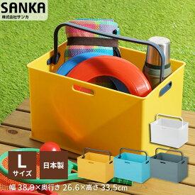 【サンカ公式】 INBOX tote(インボックス トート) L squ+ スキュウプラス サンカ SANKA ハンドル 取っ手 パントリー 収納 収納ケース カラーボックス コンテナ 収納ボック
