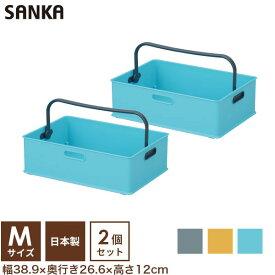 【サンカ公式】 ★2個セット★INBOX tote(インボックス トート) M squ+ スキュウプラス サンカ SANKA ハンドル 取っ手 パントリー 収納 収納ケース カラーボックス コンテナ 収納ボックス 取っ手付き おもちゃ収納 プラスチック 積み重ね