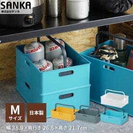 【サンカ公式】 INBOX tote(インボックス トート) M squ+ スキュウプラス サンカ SANKA ハンドル 取っ手 パントリー 収納 収納ケース カラーボックス コンテナ 収納ボック