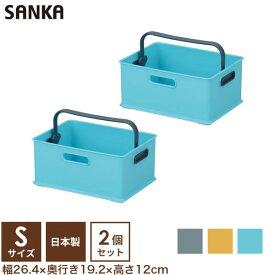 【サンカ公式】 ★2個セット★INBOX tote(インボックス トート) S squ+ スキュウプラス サンカ SANKA ハンドル 取っ手 パントリー 収納 収納ケース カラーボックス コンテナ 収納ボックス 取っ手付き おもちゃ収納 プラスチック 積み重ね