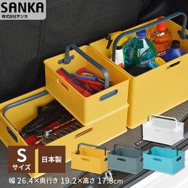 【サンカ公式】 INBOX tote(インボックス トート) S サイズ squ+ スキュウプラス サンカ SANKA ハンドル 取っ手 パントリー 収納 収納ケース カラーボックス コンテナ 収納ボック