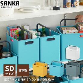 【サンカ公式】 INBOX tote(インボックス トート) SD サイズ squ+ スキュウプラス サンカ SANKA ハンドル 取っ手 パントリー 収納 収納ケース カラーボックス コンテナ 収納ボッ