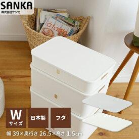 【サンカ公式】収納ケース フタ 蓋 ふた NIBS-FWWH インボックスソフト W squ+ スキュウプラス カラーボックス おもちゃ収納 押入れ収納 収納ボックス おもちゃボックス おもちゃ箱 衣服 クローゼット おしゃれ サンカ SANKA