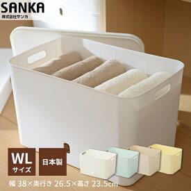 【サンカ公式】 収納ケース インボックスソフト WL squ+ スキュウプラス カラーボックス コンテナ おしゃれ おもちゃ収納 スッキリ 押入れ収納 収納ボックス おもちゃボックス おもちゃ箱 衣服 クローゼット収納 サンカ SANKA