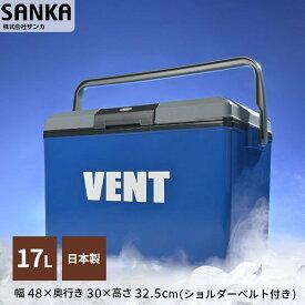 【サンカ公式】高性能 クーラーボックス 17L 【日本製】VMC-17G/NV 保冷時間アップ VENT(バン)マスタークール 17L ネイビー サンカ SANKA ペットボトル 保冷力 アウトドア 釣り フィッシング おしゃれ クーラー ボックス 17 リットル 部活 キャンプ 保冷ボックス スポ