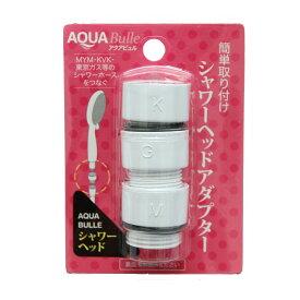 シャワーヘッド用アダプターセット ホワイト AQUA BULLE アクアビュル 送料無料 AQBB