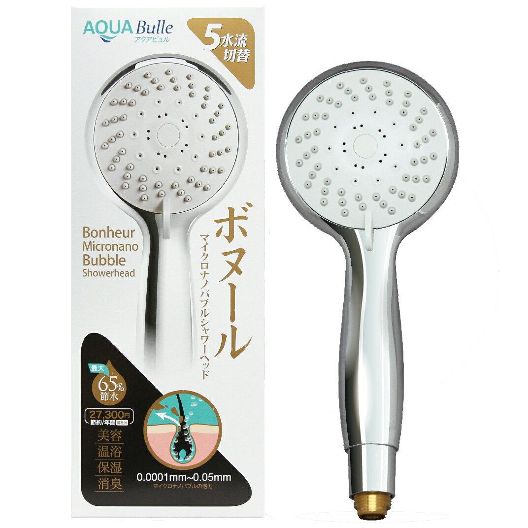 マイクロナノバブル シャワーヘッド AQBBAQUA BULLE Bonheur sliver アクアビュル ボヌール節水 美容 温浴 保湿 消臭 日本製 送料無料!