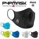 MICO ミコ スポーツマスク [抗菌・速乾・超軽量] MICO P4P MASK