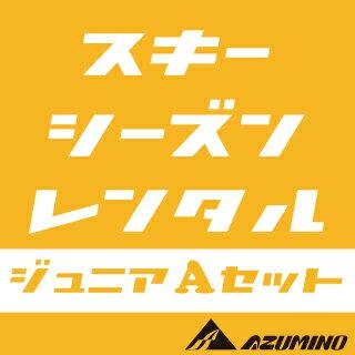 【エントリーで最大P26倍!12/1  10時〜1/1  9時59分まで】スキーシーズンレンタル【 A ジュニア お手軽セット 】