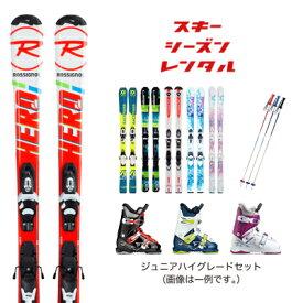 スキーシーズンレンタル【ジュニア ハイグレードセット】2021年4月30日まで使用可能