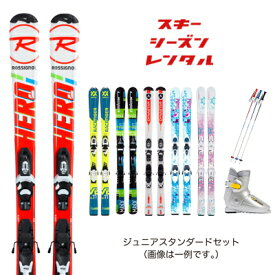 スキーシーズンレンタル【ジュニア スタンダードセット】2020年4月30日まで使用可能