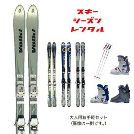 スキーシーズンレンタル【大人用 お手軽セット】2020年4月30日まで使用可能