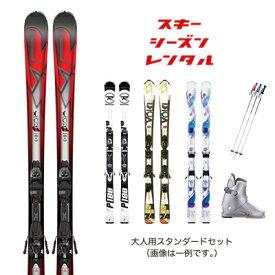 スキーシーズンレンタル【大人用 スタンダードセット】2020年4月30日まで使用可能