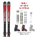 スキーシーズンレンタル【大人用 ハイグレードセット】2020年4月30日まで使用可能