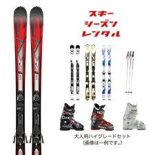 スキーシーズンレンタル【C:ハイグレードセット】(スキー板傷少なめ+フロントバックルブーツ+ポール)
