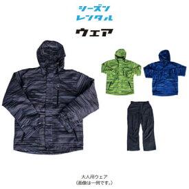 スキーシーズンレンタル【 大人スキーウェア 】