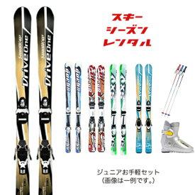 スキーシーズンレンタル【 ジュニア お手軽セット 】(スキー スキーレンタル ジュニアスキー セット 子供用)