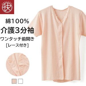 前開き 半袖シャツ レース付き 介護 綿100% レディース 年間 ワンタッチ マジックテープ ボタン 抗菌防臭 おしゃれ シニア 婦人 女性 下着 肌着 インナー 介護用品 入院用 病院用 こころよい