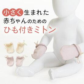 小さく生まれた 赤ちゃん 新生児 ミトン ガーゼ編み 年間 ベビー 男の子 女の子 かわいい 手袋 引っかき防止 綿100 % 早産児 低出生体重児 低体重児 肌に優しい 日本製 パープル/オフホワイト フリー U0002E-R