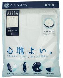 前開き 半袖シャツ 綿100% 介護 シニア 紳士 男性 メンズ ワンタッチ マジックテープボタン 白鷺ニット工業 下着 肌着 インナー ホワイト ベージュ Q0011B-R