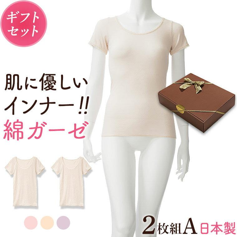 敬老の日 ギフト プレゼント 女性 綿ガーゼインナー 日本製 2枚セットA 3分袖2枚 レディース 年間 母 祖母 誕生日 母の日 40代 50代 60代 70代 実用的 花以外 メッセージ カード 肌着 綿100% ピンク/ベージュ/パープル M/L/LL S2A22-R