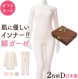 ギフト プレゼント 綿ガーゼインナー 日本製 2枚セットD 8分袖 9分丈 レディース 年間 肌着 服 花以外 母の日 誕生日 敬老の日 実用的 メッセージ カード 付き 綿100% ピンク/ベージュ/パープル M/L/LL Y2D-RT