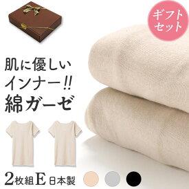 ギフト プレゼント 綿ガーゼインナー 日本製 2枚セットE フレンチ袖2枚 レース無し シンプル レディース 年間 肌着 服 花以外 母の日 誕生日 敬老の日 実用的 メッセージ カード 付き 綿100% 黒/グレー/ベージュ M/L/LL Y2E-RT