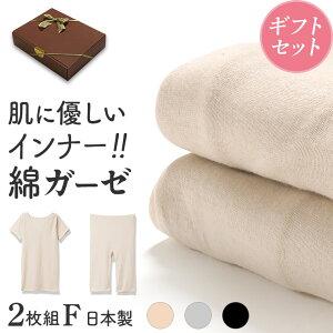ギフト プレゼント 綿ガーゼインナー 日本製 2枚セットF フレンチ袖 5分丈 レース無し シンプル レディース 年間 肌着 服 花以外 母の日 誕生日 敬老の日 実用的 メッセージ カード 付き 綿100%